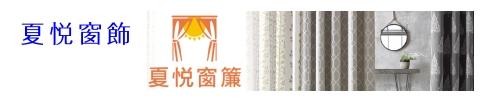 夏悅窗飾-窗簾批發設計